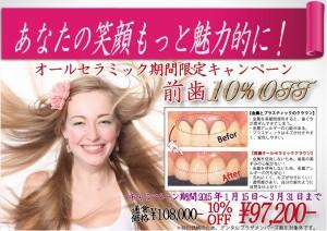 前歯キャンペーン20150115_0331