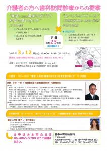 大阪セミナー150312_01