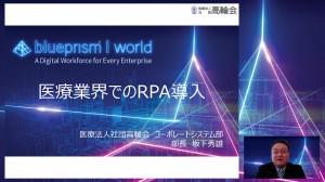 BluePrismWorld2020sakashita